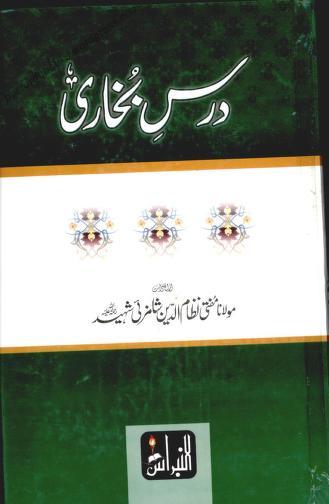 fathul bari jilid 4 pdf free