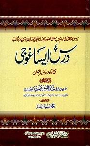 Dars e Eisa Ghoji Urdu Sharh Eisa Ghoji درس ایساغوجی اردو  Pdf Download