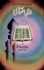 Dars e Husami Urdu Sharh Husami درس حسامی اردو شرح حسامی Pdf Download