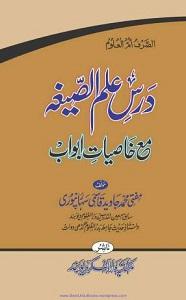 Dars e Ilm us Sigha Urdu Sharh Ilm us Sigha