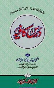 Dars e Kafia Urdu Sharh درس کافیہ