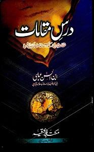 Dars e Maqamat Urdu Sharh Maqamat