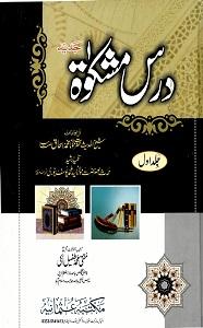 Dars E Mishkat Jadeed Urdu Sharh Mishkat ul Masabih