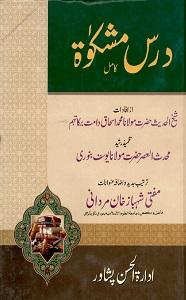 Dars E Mishkat Kamil Urdu Sharh Mishkat ul Masabih