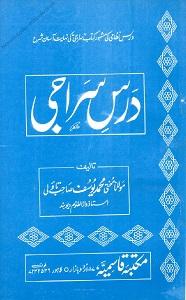 Dars E Siraji Urdu Sharh Al Siraji