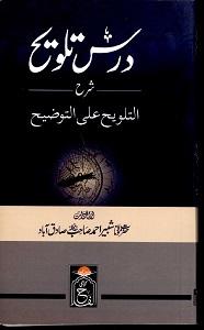 Dars E TalweehUrdu Sharh Al Taozeeh Wat Talweeh