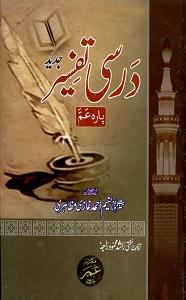 Darsi Tafseer Urdu Tafseer Para Amm