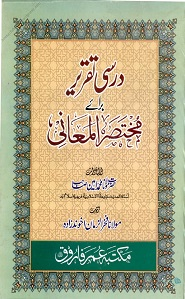 Darsi Taqreer Urdu Mukhtasar ul Maani درسی تقریر مختصر المعانی اردو