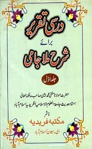 Darsi Taqreer Vol 1 Urdu Sharh Sharh Ul Jami