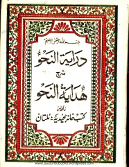 Derayat un Nahw Arabic Sharh Hidayat un Nahw درایۃ النحو عربی شرح ھدایۃ النحو