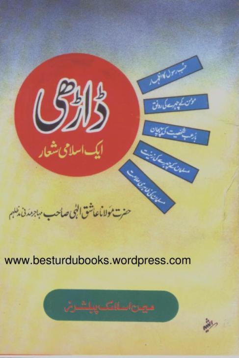 Dhari Aik Islami Shea'ar