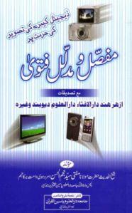 Digital Camera Ki Tasveer Ki Hurmat Par Mufassal o Mudallal Fatwa