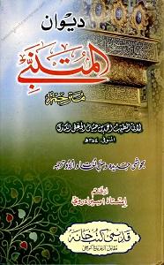 Diwan ul Mutanabbi Urdu