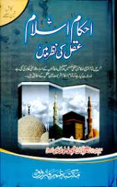 Ahkaam E Islam Aqal Ki Nazar May