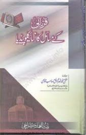 Qurbani Ke Masaail Ka Encyclopedia