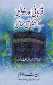 Qurbani aur Zulhajja Ke Masail