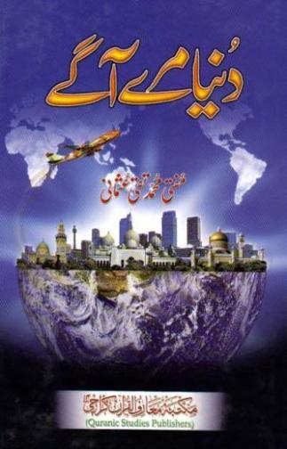 Dunya Meray Aagay By Mufti Taqi Usmani دنیا میرے آگے