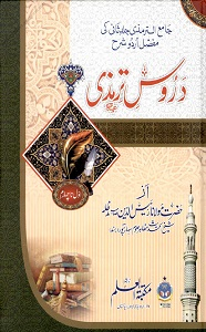 Duroos e Madina Urdu Sharh Al Tirmizi Jild 2