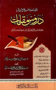 Duroos e Maqamat Urdu Sharh Maqamat
