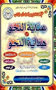 Einayat un Nahw Urdu Sharh Hidayat un Nahw