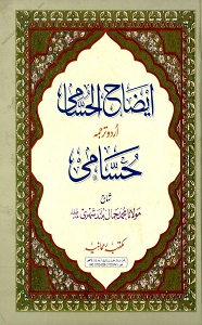 Eizah ul Husami Urdu Sharh Husami ایضاح الحسامی اردو شرح الحسامی