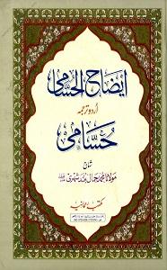 Eizah ul Husami Urdu Sharh Husami