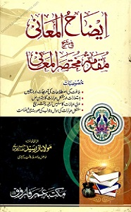 Eizah ul Maani Urdu Sharh Muqaddema Mukhtasar ul Maani ایضاح المعانیاردو شرح مقدمہ مختصر المعانی