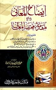 Eizah ul Maani Urdu Sharh Muqaddema Mukhtasar ul Maani