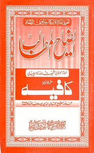 Eizah ul Matalib Urdu Sharh Kafia