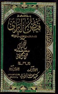 Faiz ul Bari (Fath ul Bari) Urdu Sharh Sahih ul Bukhari