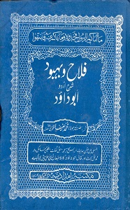 Falah o Bahbood Urdu Sharh Abu Dawood