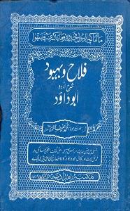 Falah o Bahbood Urdu Sharh Abu Dawood