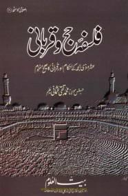 Falsafa E Hajj O Qurbani