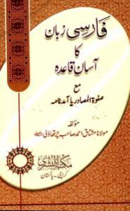 Farsi Zuban Ka Asan Qaida