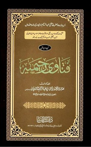 Fatawa Rahimiyah