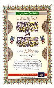 Fath Ul Wiqaya Sharh Urdu Sharh ul Wiqaya Akhirain