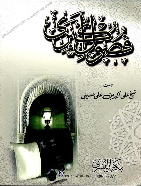 Fusool e Akbari فصول اکبری PDF Download