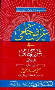 Gharaz jami Urdu Sharh Sharh Ul Jami