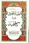 Ghayat Ul Tahqeq
