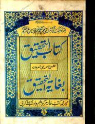 Ghayat ut Tahqeeq Arabic Sharh Husami غایۃ التحقیق عربی شرح الحسامی Pdf Download