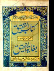 Ghayat ut Tahqeeq Arabic Sharh Husami غایۃ التحقیق عربی شرح الحسامی