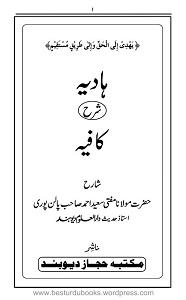 Hadia Urdu Sharh Kafia ھادیہ