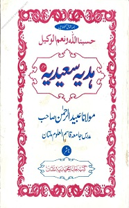 Hadyat Saeedia Urdu