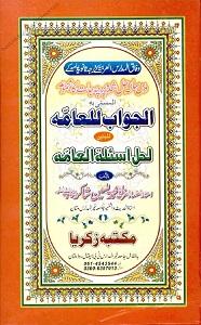Hal Shuda Parcha Jaat حل شدہ پرچہ جات