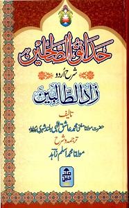 Haqaiq us Salheen Urdu Sharh Zadut Talebeen