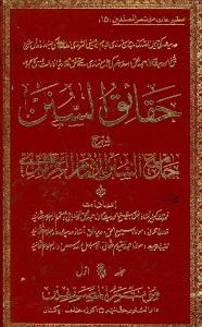 Haqaiq Us Sunan Urdu Sharh Al Tirmizi