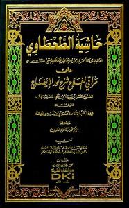 Hashia Al Tahtawi حاشیۃ الطحطاوی