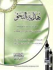 Hidayat un Nahw ھدایۃ النحو Pdf Download
