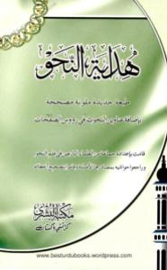 Hidayat un Nahw