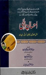 Ihsan e Eilahi Urdu Khulasa Moatta'ain, Tahavi, Nasai, Ibn e Maja